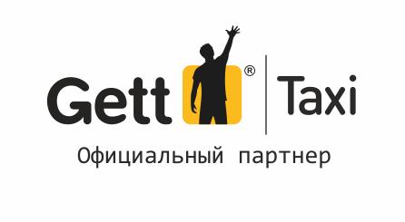 Официальный партнер Gett